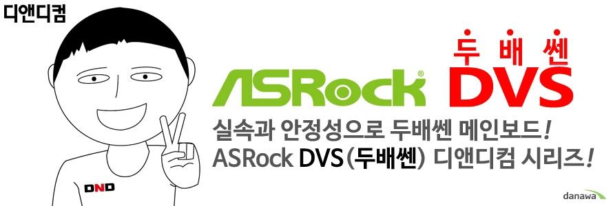 ASRock H310CM-DVS 디앤디컴  8세대 인텔 프로세서 지원 LGA1151소켓 인텔 터보 부스트 2.0 테크놀러지 지원  인텔 H310 칩셋 지원  듀얼채널 DDR4 DIMM 메모리 슬롯 2개지원 최대 32GB 메모리 지원 DDR4 2666 2400 2133 NON ECC UN BUFFERED 메모리 지원 XMP 2.0 지원  PCIE 3.0 X16 슬롯 1개  PCIE 2.0 X1 슬롯 1개  리얼텍 RTL8111H 기가비트 랜 지원  SATA3 커넥터 4개 지원  USB 3.0 4개 및 2.0 6개 지원  KC인증 R R ASR H310CMDVS  제조사의 사정에 따라 사전고지 없이 일부 제품사양이 변경될 수 있습니다. 구매 전 파워 서플라이의 CPU 프로세서 지원 여부를 확인하시기 바랍니다.  제품 구성   사용자 설명서 드라이버 CD 사타3 커넥터 IO쉴드  최고의 고객 만족을 위하여 디앤디컴에서는 3년 무상 품질 보증 서비스를 제공합니다.