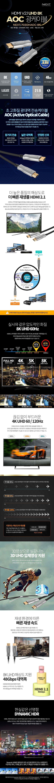 이지넷유비쿼터스  HDMI 2.1 AOC 광케이블(30m)