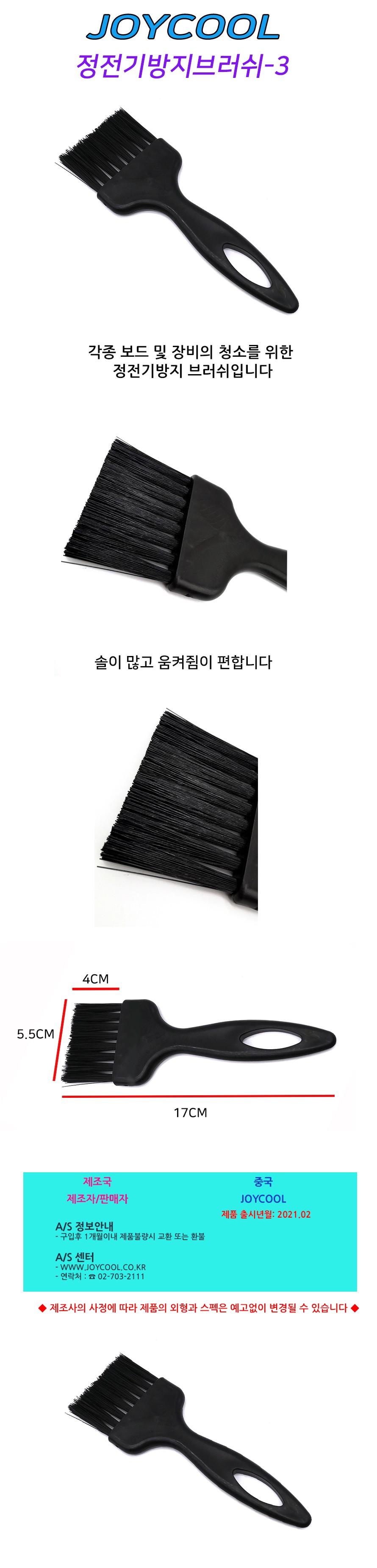 조이쿨 조이쿨 정전기방지 브러쉬3
