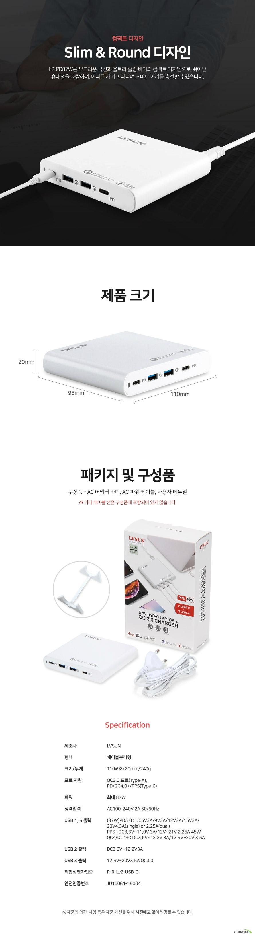 아이노비아  LVSUN USB-PD PPS/QC4+ 87W 4포트 충전기 LS-PD87W