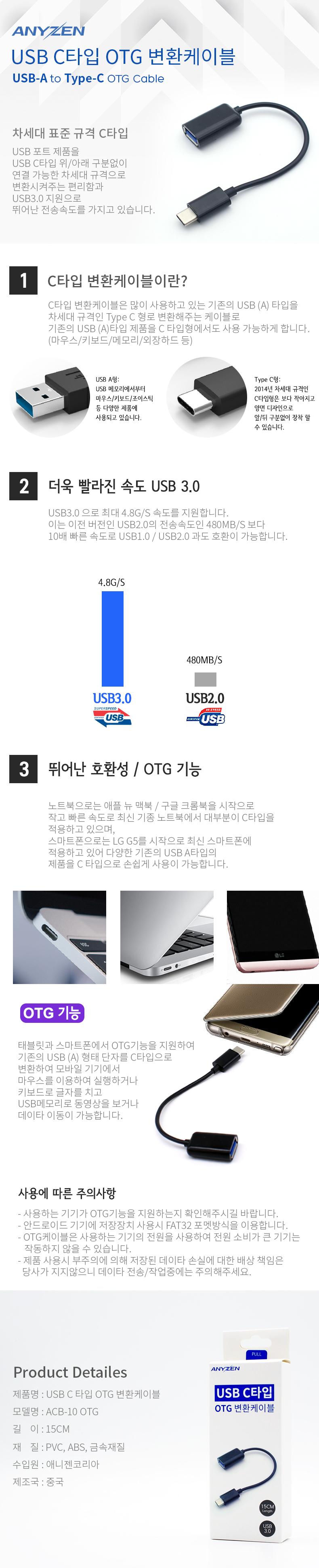 ANYZEN USB 3.0 Type C OTG 변환 젠더 (ACB-10OTG)