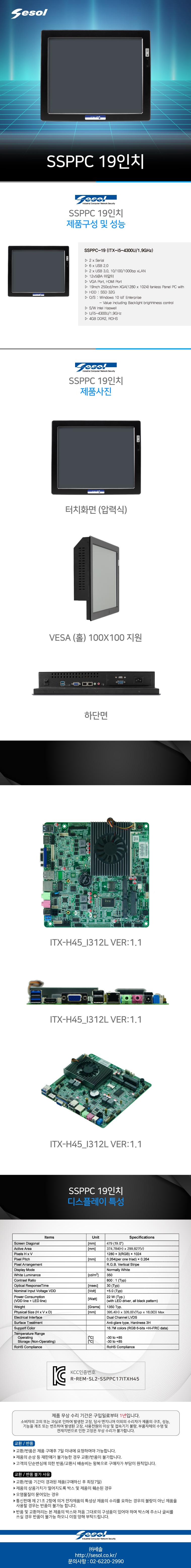 세솔  SSPPC 19(SSD 32GB)