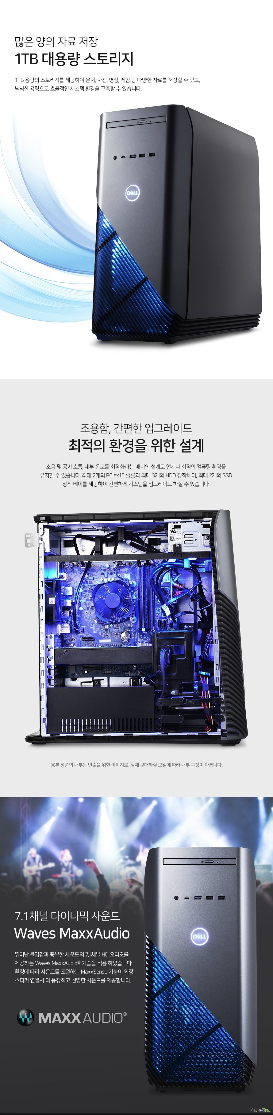 DELL 인스피론 5680-D103I5680105KR (1TB) [촬영상품]