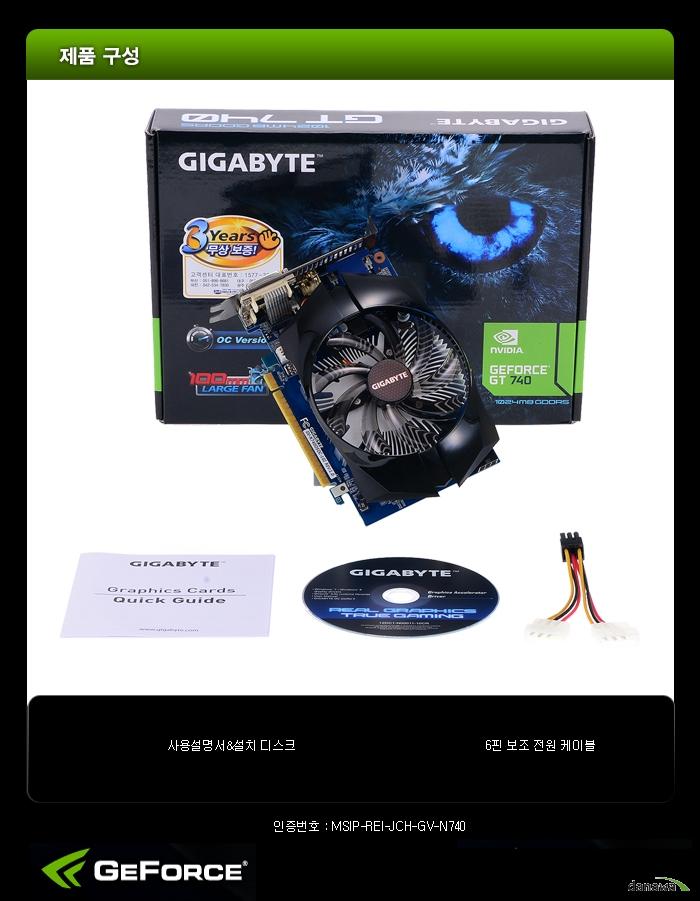GIGABYTE 지포스 GT 740 UD2 D5 WING-100 제품 내부구성품 및 인증번호