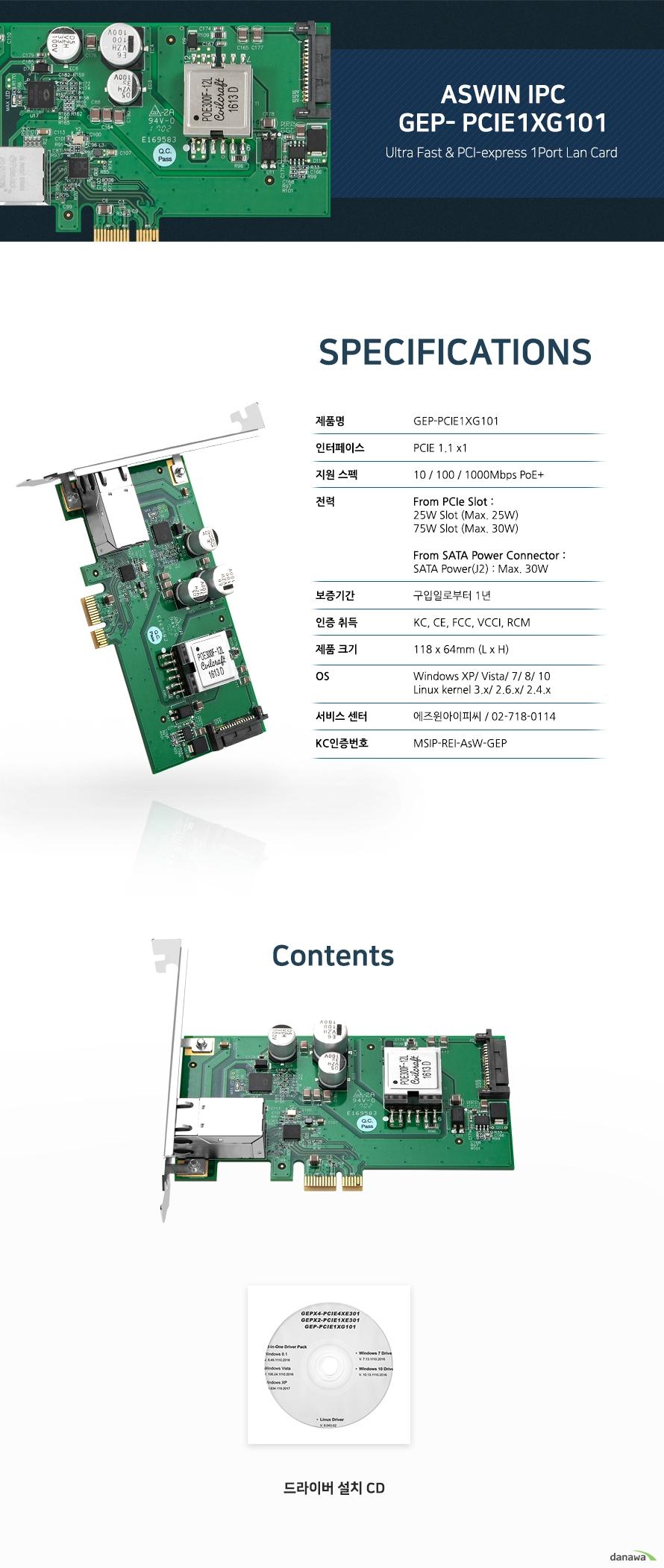 에즈윈아이피씨 GEP-PCIE1XG101 기가비트 랜카드
