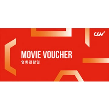 CGV 영화관람권 (1인, 모바일)