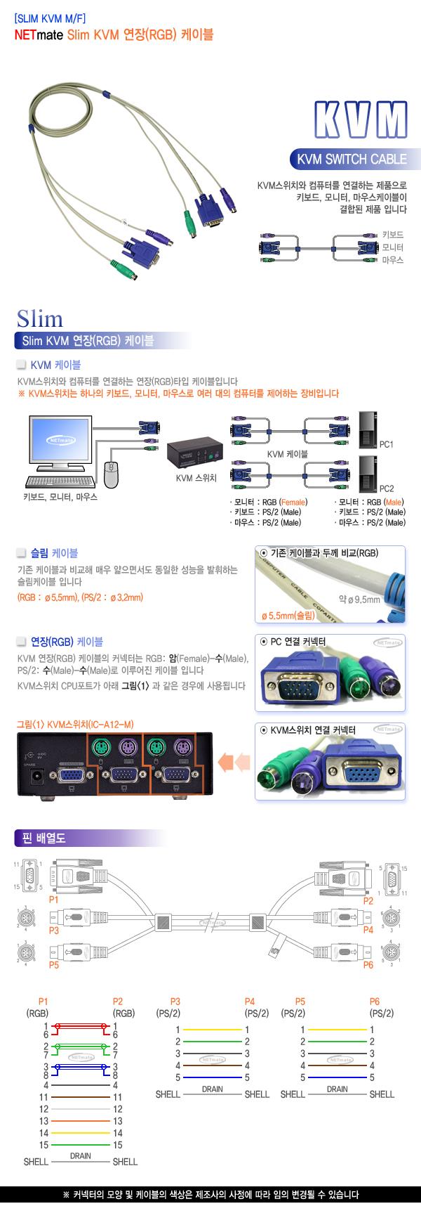 강원전자 NETmate Slim KVM 연장(RGB) 케이블(1.8m, SLIM KVM M/F-1.8M)
