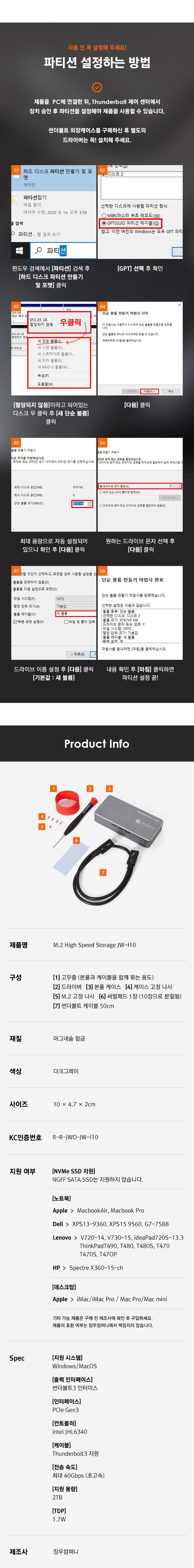 장우컴퍼니 JW-i10 M.2 NVMe SSD 썬더볼트3 외장케이스 (SSD미포함)
