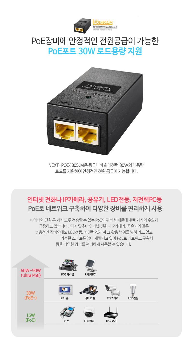 이지넷유비쿼터스  NEXT-POE4805JM PoE 인젝터