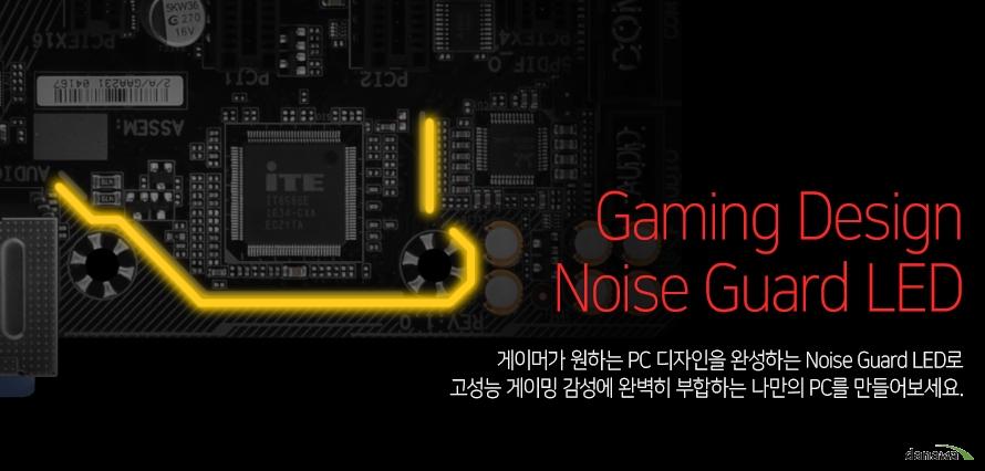 게이머가 원하는 PC 디자인을 완성하는 Noise Guard LED로 고성능 게이밍 감성에 완벽히 부합하는 나만의 PC를 만들어보세요.