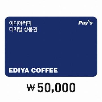 이디야커피 모바일 상품권 교환권(5만원)