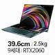 ASUS 젠북 프로 듀오 UX581GV-H2001TS (SSD 1TB)