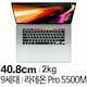 APPLE 2019 맥북프로16 MVVM2KH/A (16GB, SSD 1TB)_이미지