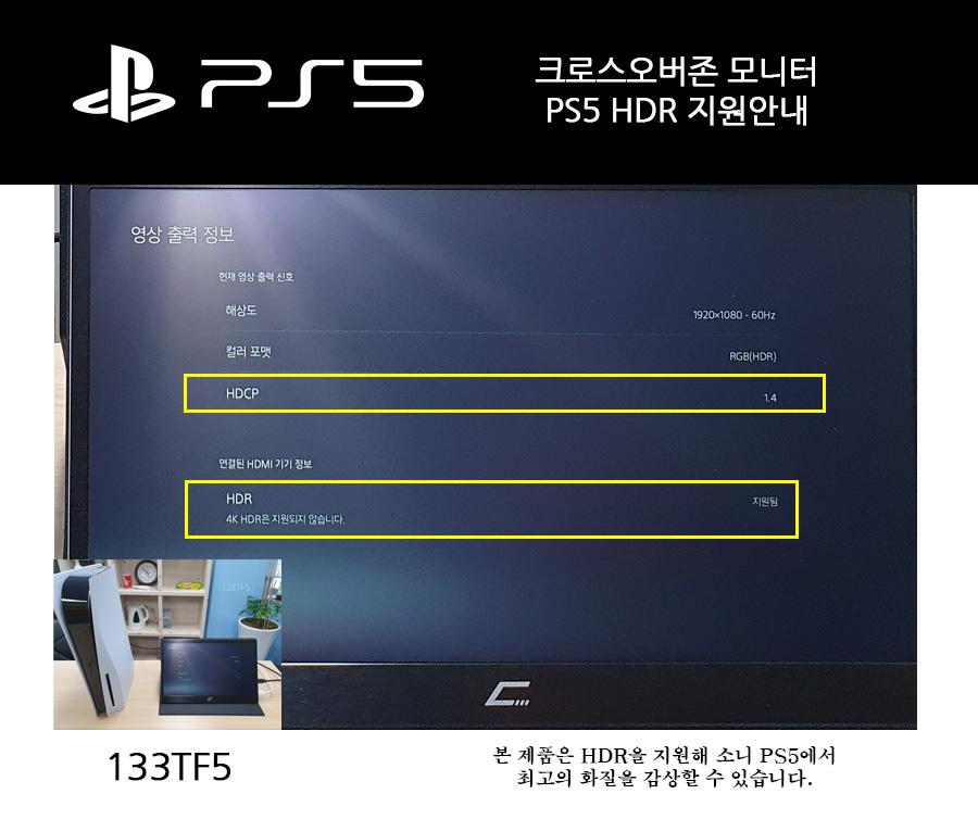크로스오버 133TF5 DEX 멀티터치 포터블 HDR 무결점
