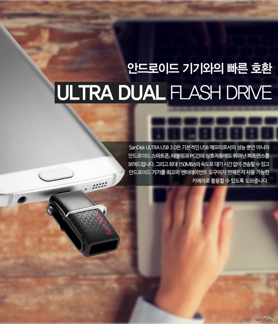 안드로이드 기기와의 빠른 호환 ULTRA DUAL FLASH DRIVE / SanDisk ULTRA USB 3.0은 기본적인 USB 메모리로서의 성능 뿐만 아니라 안드로이드 스마트폰, 태블릿과 PC간의 상호작용에도 뛰어난 퍼포먼스를 보여드립니다. 그리고 최대 150MB/s의 속도로 대기 시간 없이 전송할 수 있고 안드로이드 기기를 최고의 엔터테이먼트 도구이자 언제든지 사용 가능한 카메라로 활용할 수 있도록 도와줍니다.