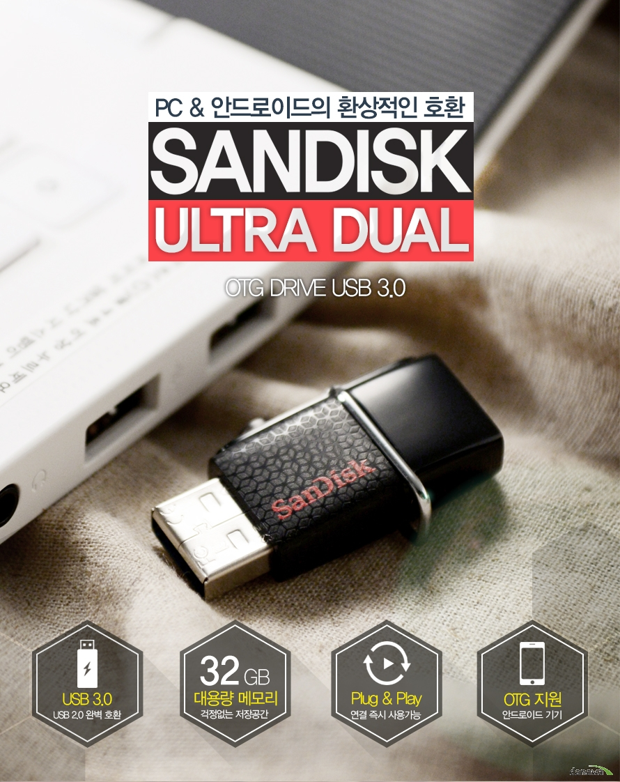 PC 안드로이드의 환상적인 호환, SANDISK ULTRA DUAL OTG DRIVE USB3.0 / USB 3.0 USB 2.0 완벽호환 / 32 GB 대용량 메모리 걱정없는 저장공간 / Plug Play 연결 즉시 사용가능 / OTG 지원 안드로이드 기기