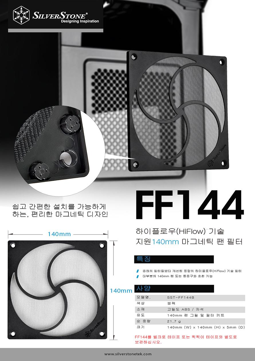 SilverStone  SST-FF144B
