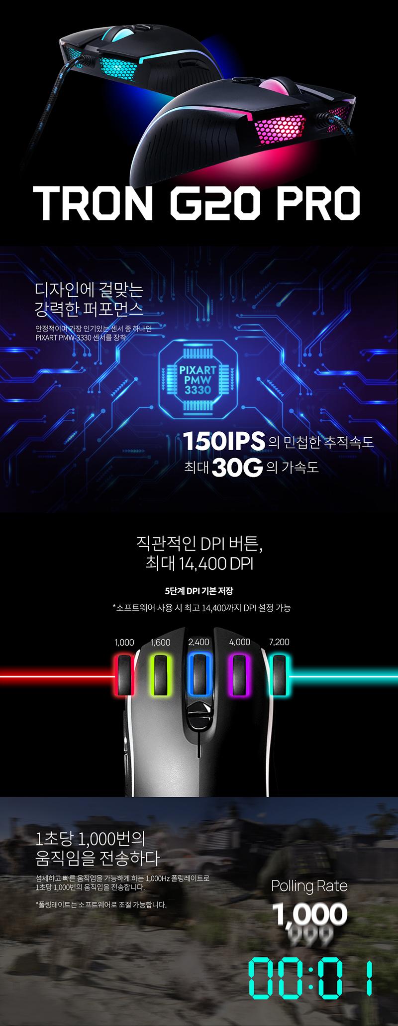 MAXTILL TRON G20 PRO PMW 3330 RGB 게이밍마우스 (화이트)
