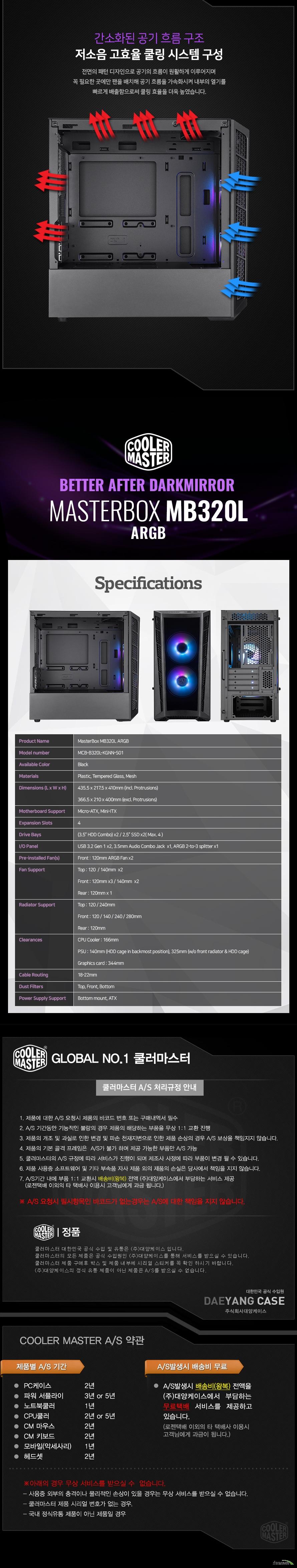 쿨러마스터 MasterBox MB320L ARGB