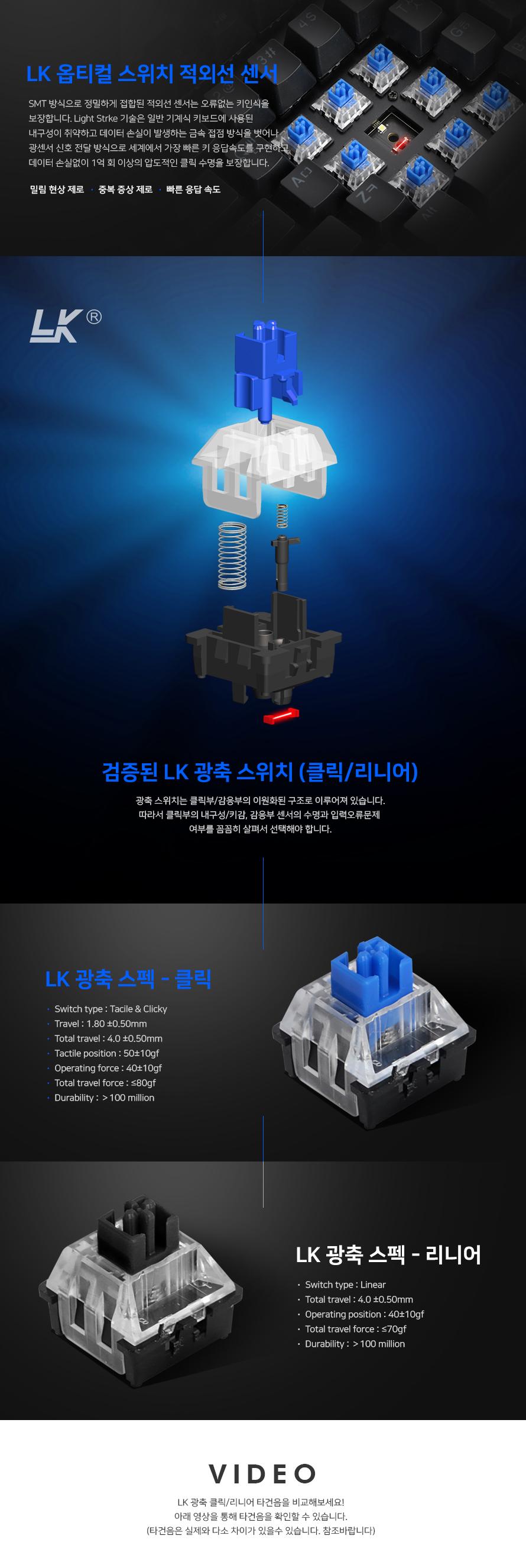 COX  CK770 LK 광축 4EDGE RGB 완전방수 교체축 게이밍(블랙, 클릭)