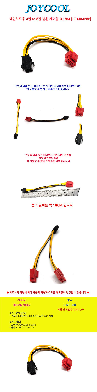 조이쿨 메인보드용 4핀 to 8핀 변환 케이블 (JC-MB4P8P, 18cm)