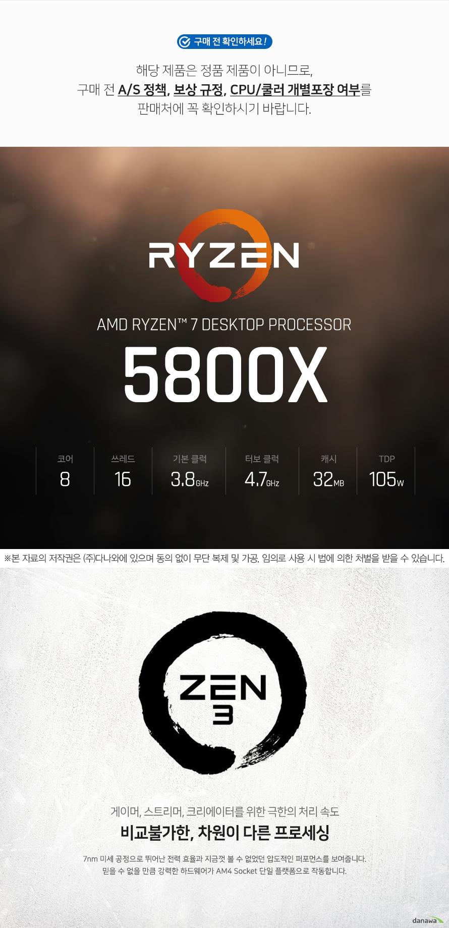 AMD 라이젠7-4세대 5800X (버미어) (벌크)