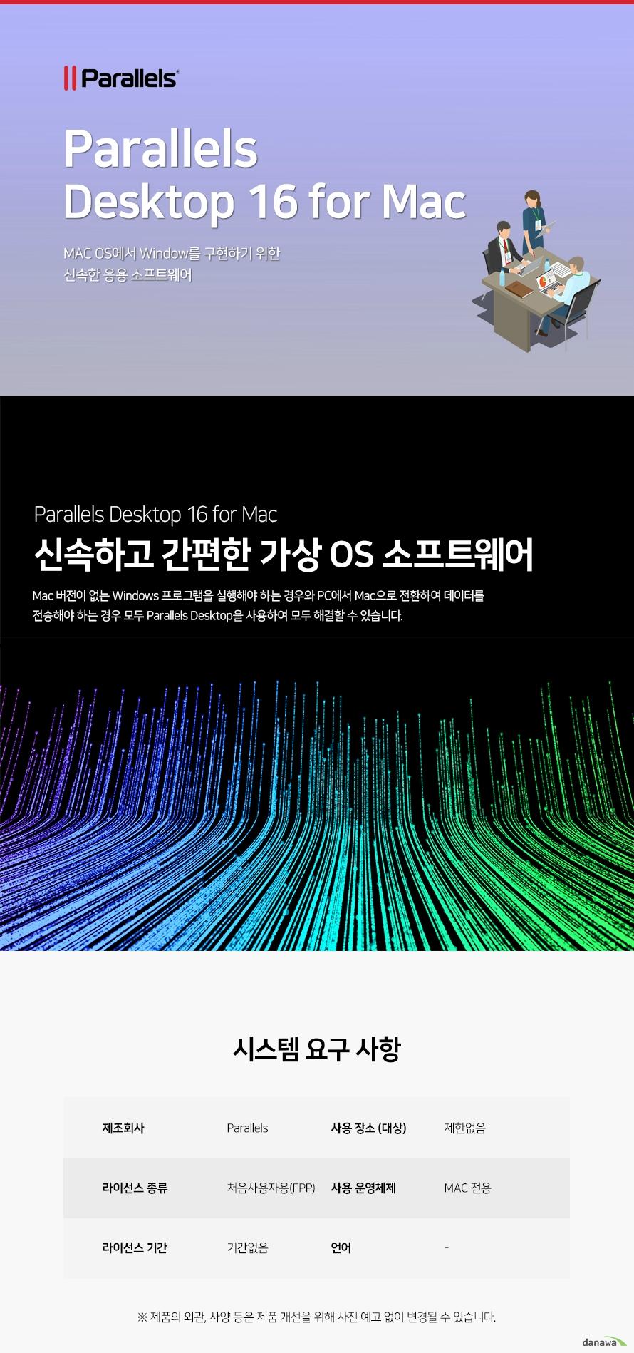 Parallels Desktop 16 for Mac (처음사용자용)