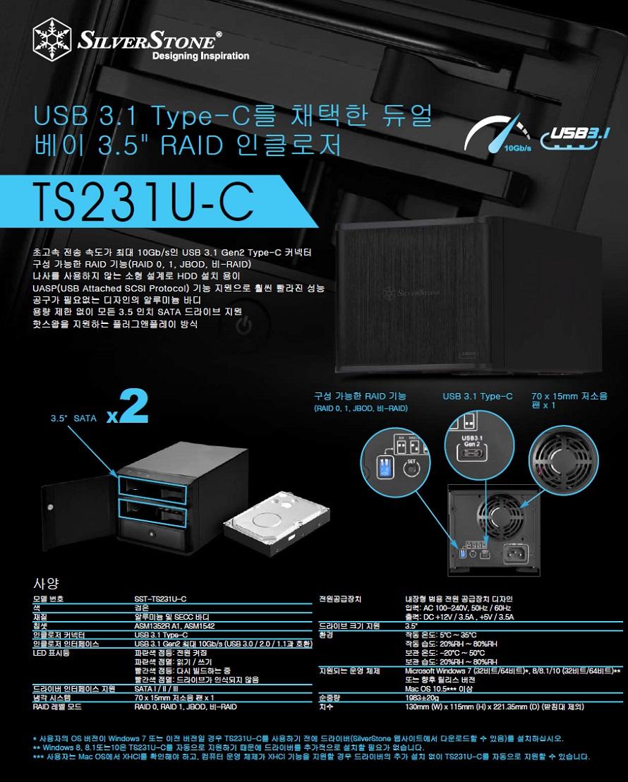 SilverStone SST-TS231U-C (하드미포함)