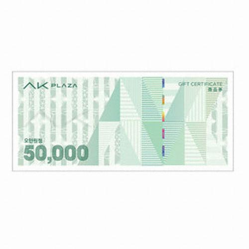 AK플라자 [핀번호] 모바일 상품권(5만원)