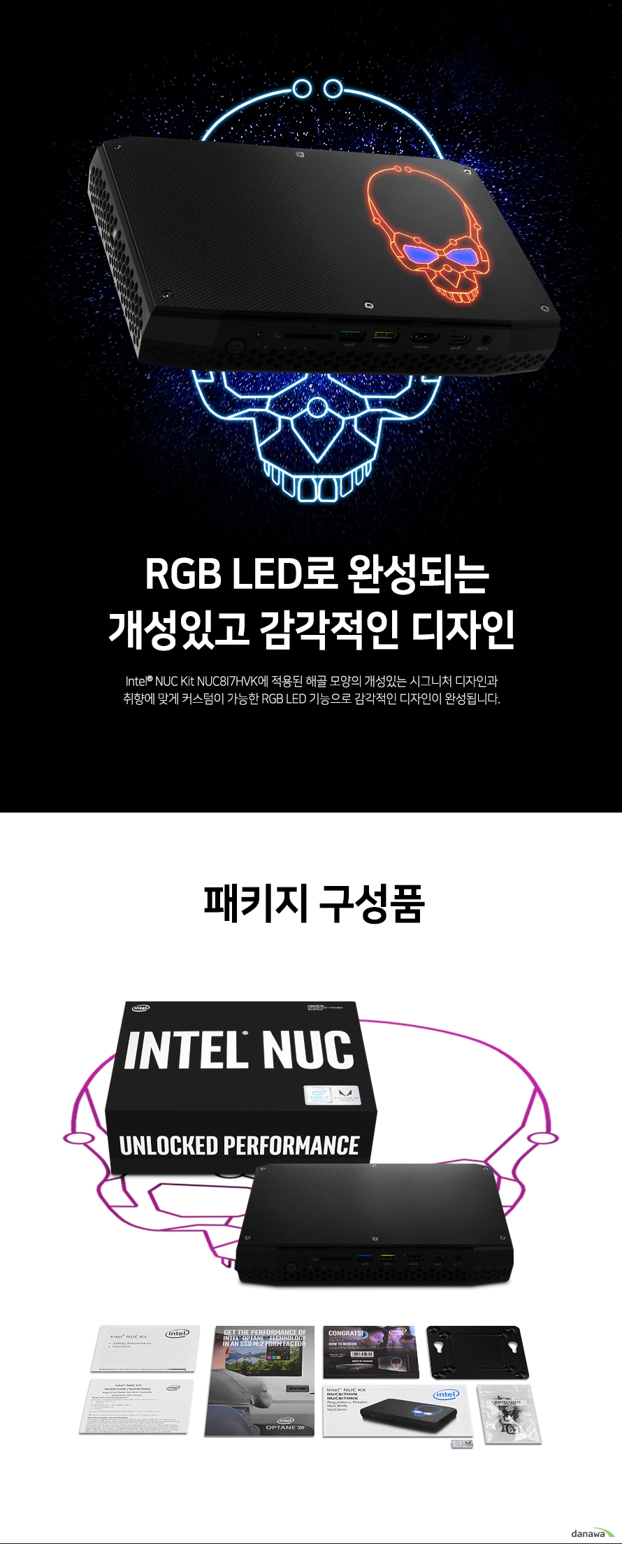 인텔 NUC Kits NUC8I7HVK M2(8GB, M2 1TB)