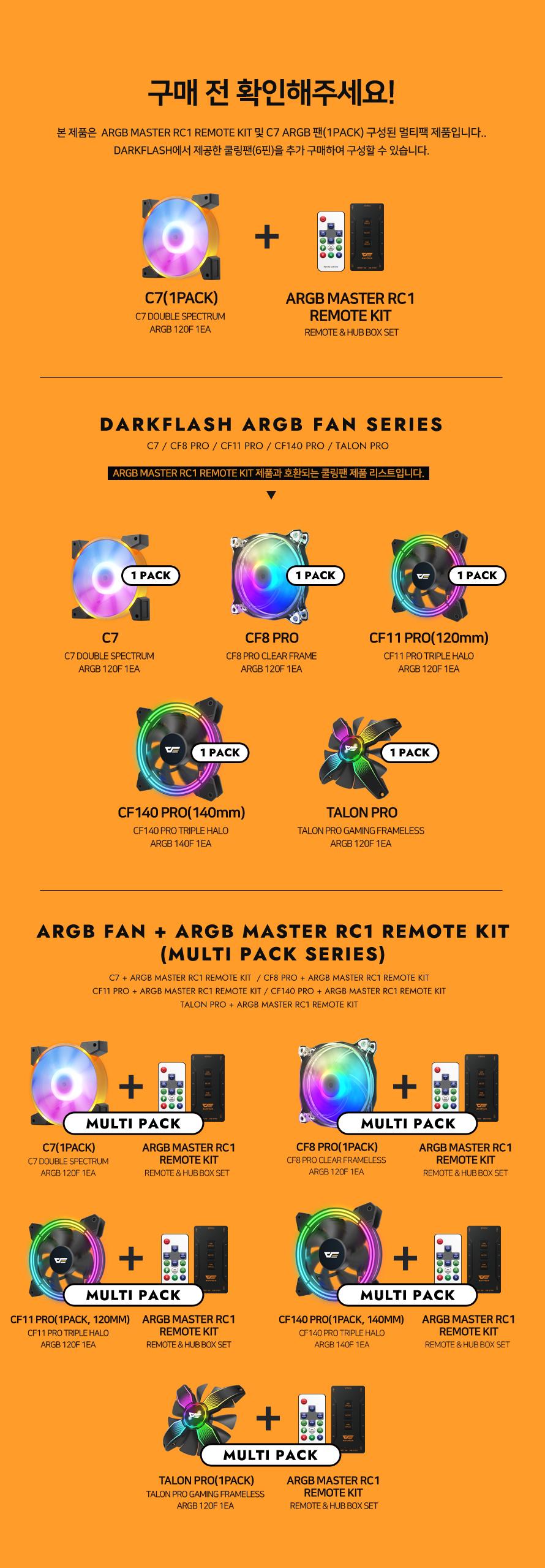 darkFlash C7 ARGB REMOTE COMBO KIT