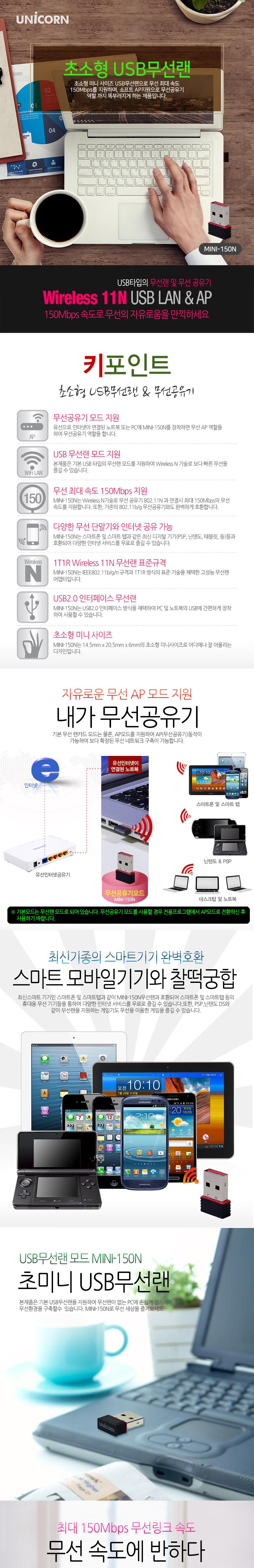 서진네트웍스 UNICORN MINI-150N USB 2.0 무선랜카드