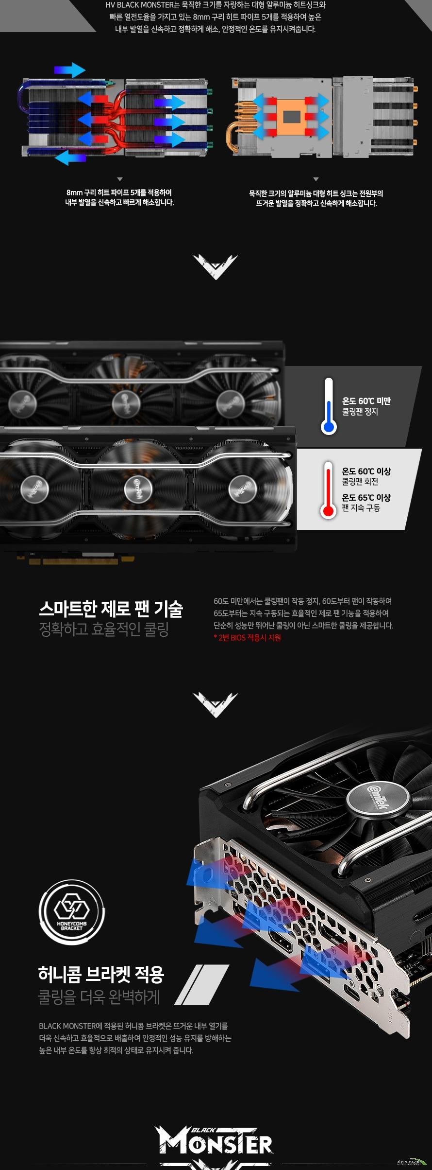 이엠텍 HV 지포스 RTX 2080 SUPER BLACK MONSTER D6 8GB