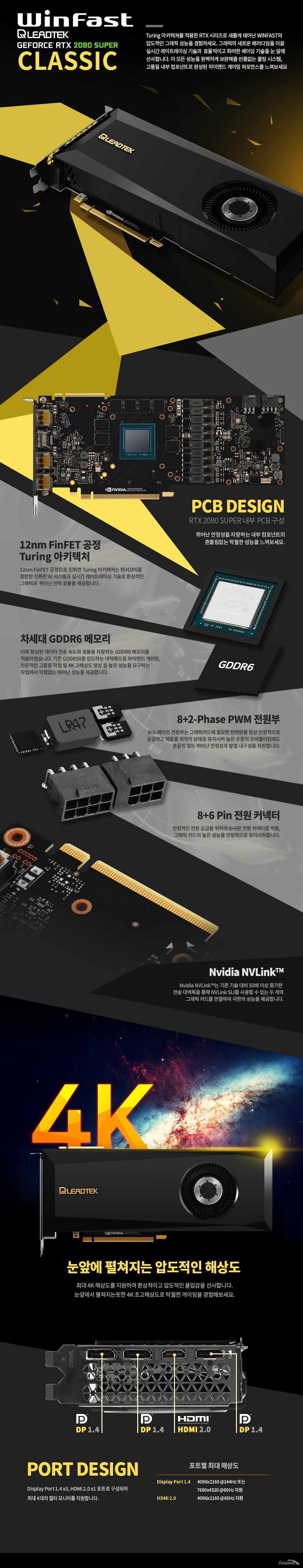 리드텍 WinFast 지포스 RTX 2080 SUPER CLASSIC D6 8GB