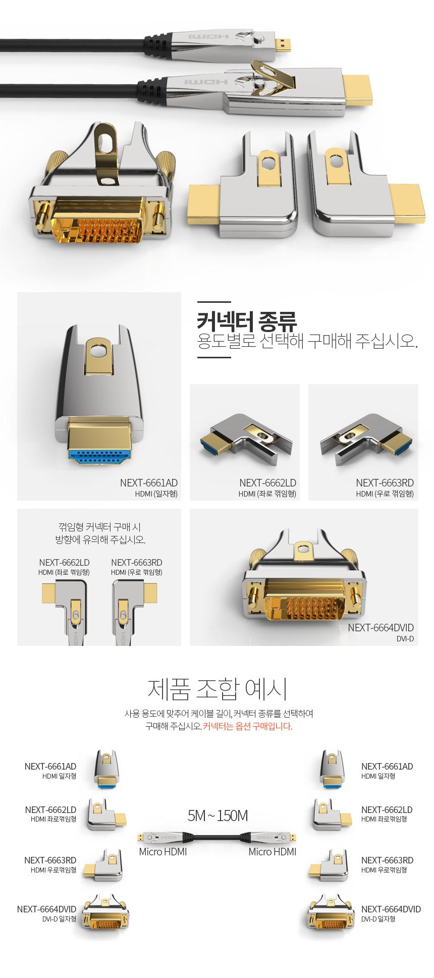 이지넷유비쿼터스  Micro HDMI to HDMI 일자형 젠더 (NEXT-6661AD)