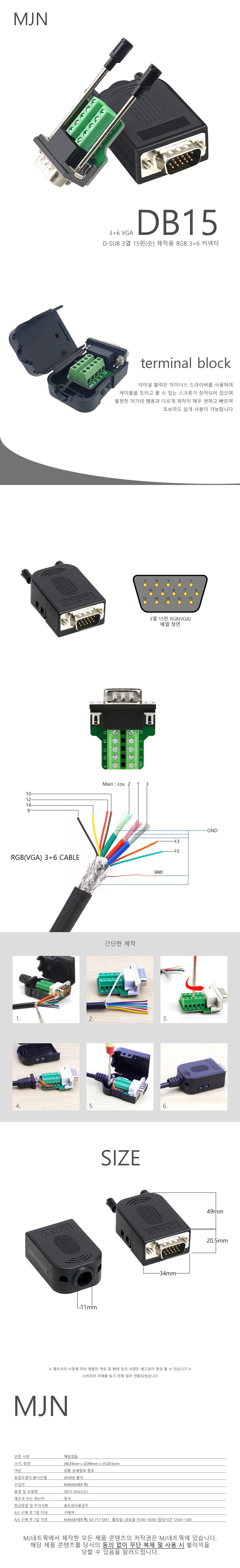 MJ네트웍 MJN DB15M 터미널 방식 RGB 3열 15핀 후드일체형 (수)