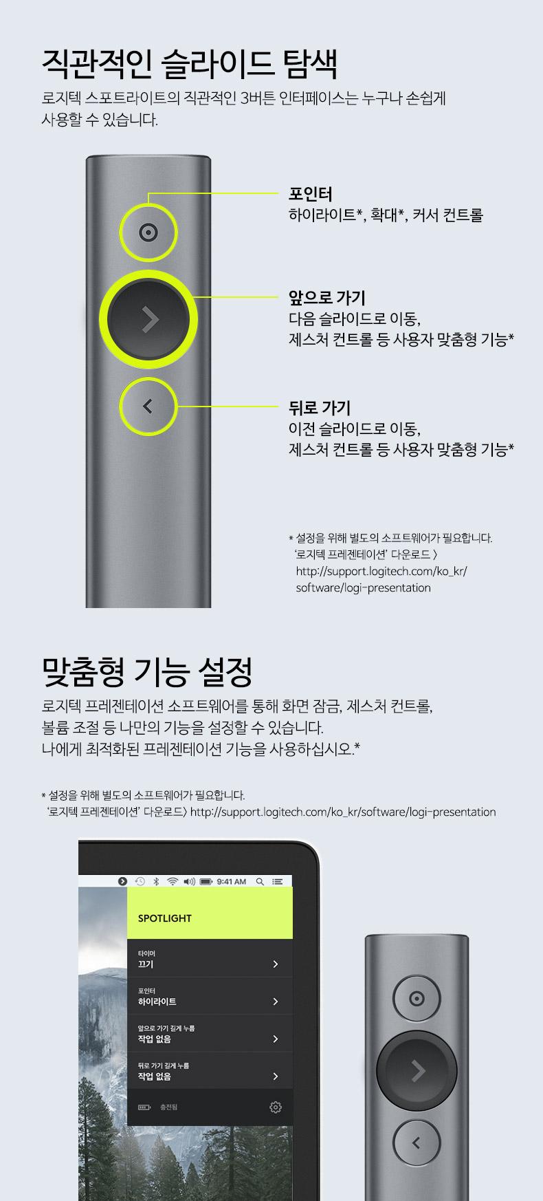 로지텍 스포트라이트 무선 프리젠터 (정품)