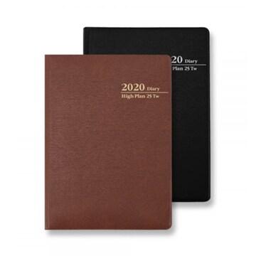 양지사  2020 하이플랜25Tw 다이어리