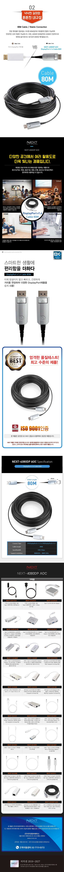 이지넷유비쿼터스 DisplayPort 1.4v AOC 광 케이블 (80m)