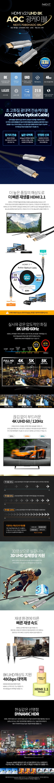 이지넷유비쿼터스 HDMI 2.1 AOC 광케이블 (80m, NEXT-7080HAOC-8K)