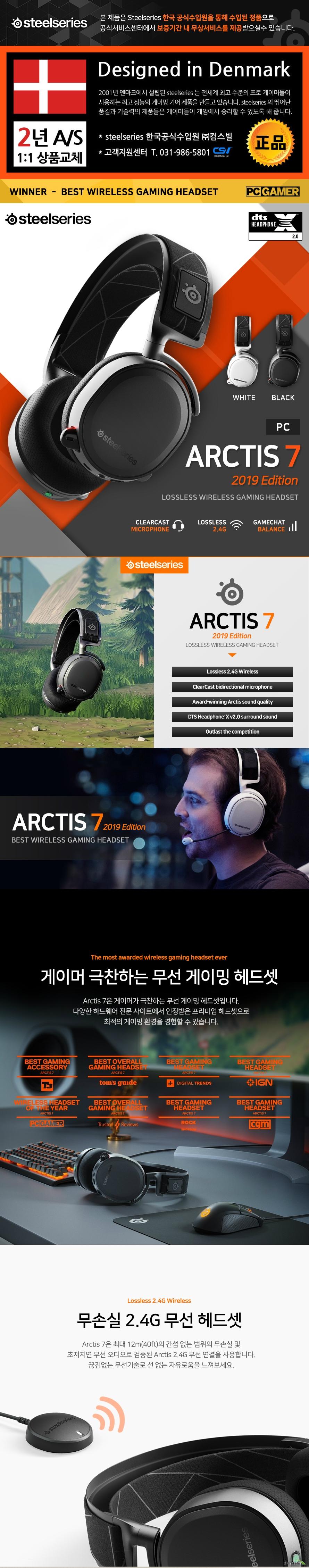 arctis7 2019 edition 게이머 극찬하는 무선 게이밍 헤드셋 Arctis 7은 게이머가 극찬하는 무선 게이밍 헤드셋입니다. 다양한 하드웨어 전문 사이트에서 인정받은 프리미엄 헤드셋으로 최적의 게이밍 환경을 경험할 수 있습니다.  무손실 2.4G 무선 헤드셋 Arctis 7은 최대 12m(40ft)의 간섭 없는 범위의 무손실 및 초저지연 무선 오디오로 검증된 Arctis 2.4G 무선 연결을 사용합니다. 끊김없는 무선기술로 선 없는 자유로움을 느껴보세요. CLEARCAST 마이크 스튜디오급의 음질을 보여주는 Discord 인증 CLEARCAST 마이크는 또렷한 음성대화가 가능하며, 주변소음을 완벽하게 차단해 줍니다. 수상 경력에 빛나는 고품질 사운드  고품질의 S1 스피커 드라이버보다 더 나은 사운드와 저음역대의 보강으로 미세한 소리까지 놓치지 않고 구현해줍니다. 뛰어난 현장감과 생생한 사운드로 게이밍에 최적화 된 환경을 제공해줍니다.  오래 지속되는 배터리 24시간의 연속플레이가 가능 한 배터리 수명을 갖춘 Arctis 7은 끊김없는 게임 플레이가 가능합니다. DTS Headphone:X 2.0 기술 차세대 DTS의 서라운드 사운드인 Headphone : X 2.0 기술은  헤드셋을 통한 3D 가상화를 제공합니다. 채널 기반, 장면 기반 및 객체 기반 오디오 지원을 포함하여 향상된 게이밍을 경험할 수 있습니다.  게임과 채팅 오디오 밸런스 별도의 소프트웨어나 PC에서 조절할 필요없이, ChatMix Dial로  게임과 채팅의 오디오 밸런스를 쉽고 간편하게 조절할 수 있습니다. 보안된 컨트롤 버튼 쉽게 움직이던 기존 헤드셋 컨트롤을 보안한 새로운 컨트롤 제어 버튼으로 작고 탄탄하게 만들어져 우발적인 볼륨 컨트롤을 감소시켜 게임에 집중할 수 있습니다.  혁신적인 편안함 경량 설계와 혁신적인 서스펜션 디자인, 스포츠 용품의 기술에서 영감을 얻은 AirWeave 이어쿠션 장착으로, 장시간 착용시에도 편안하고 안정감있는 착용감과 쾌적하게 게이밍을 즐길 수 있습니다. 스틸시리즈 엔진 3 스틸시리즈 엔진 3 으로 자신만의 사운드를 커스텀 해보세요. 직관적인 인터페이스를 통한 EQ를 조절하고, 마이크 설정할 수 있으며 또한 각 게임별로 자신만의 세팅을 할 수 있습니다.