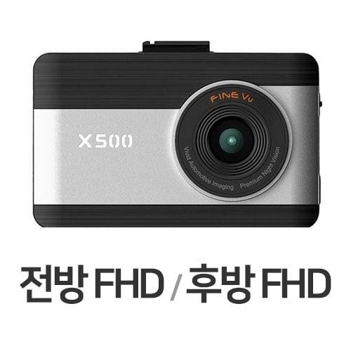 파인디지털 파인뷰 X500 뉴 2채널 (32GB, 무료장착)_이미지