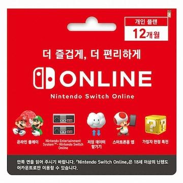Nintendo 닌텐도 스위치 온라인 개인 플랜 이용권 국내(12개월)