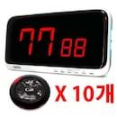 신형 수신기 SR-A2002 + 송신기 ST-200 x 10개