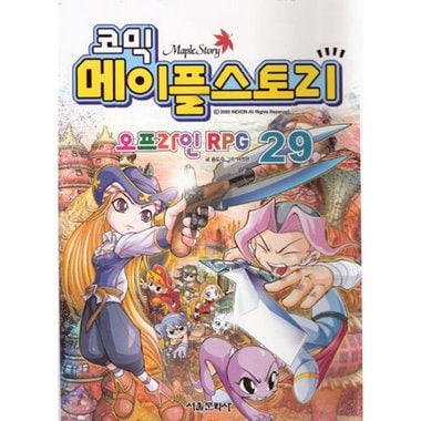 서울문화사  코믹 메이플스토리 오프라인 RPG (21~30권) (29편)_이미지