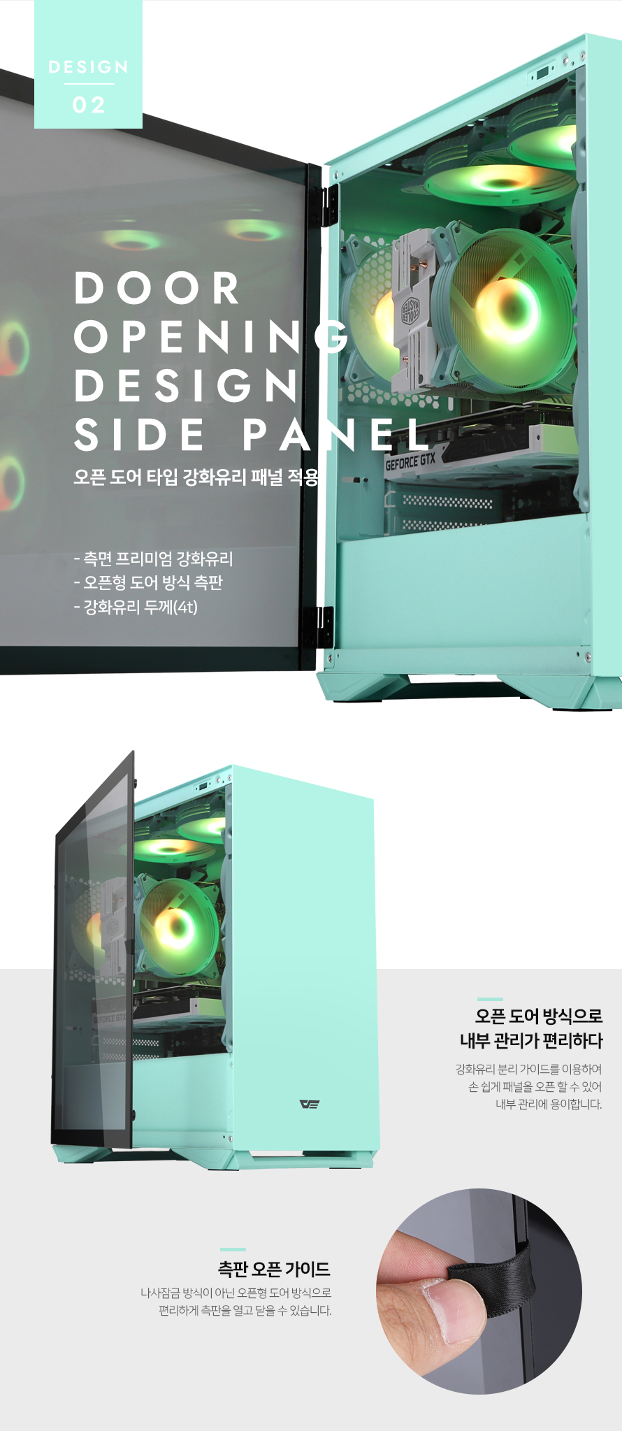 darkFlash  DLM22 RGB 강화유리(네오 민트)