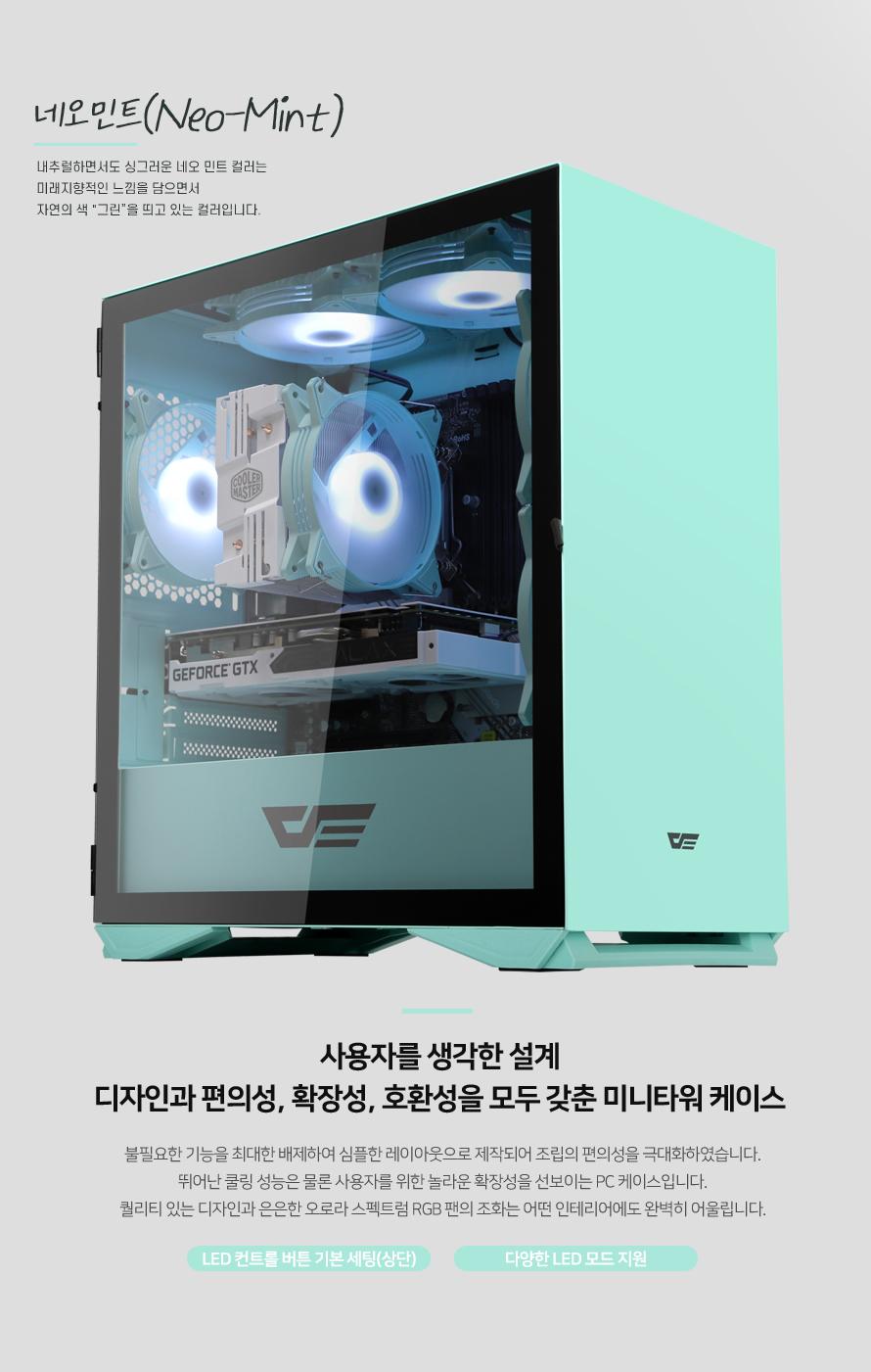 darkFlash DLM22 RGB 강화유리 (네오민트)