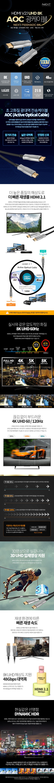 이지넷유비쿼터스 넥스트 HDMI 2.1 AOC 광케이블 (NEXT-7100HAOC-8K, 100m)
