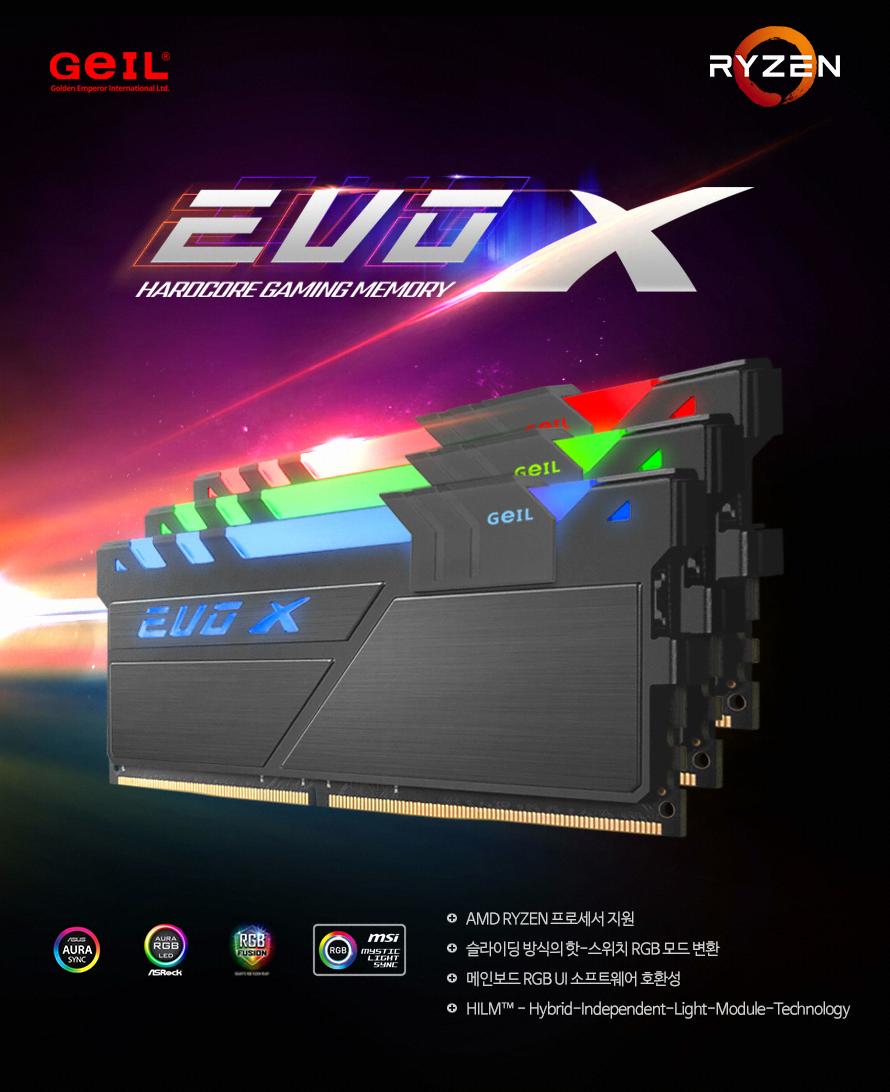 GeIL DDR4-2666 CL16 EVO X GUNMETAL RYZEN RGB 패키지 (32GB(16Gx2))