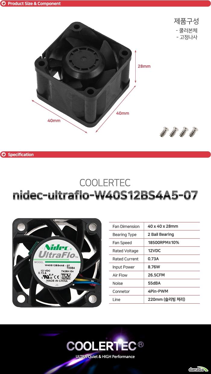 Nidec UltraFio W40S12BS4A5-07